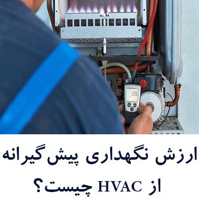 نگهداری پیشگیرانه از HVAC